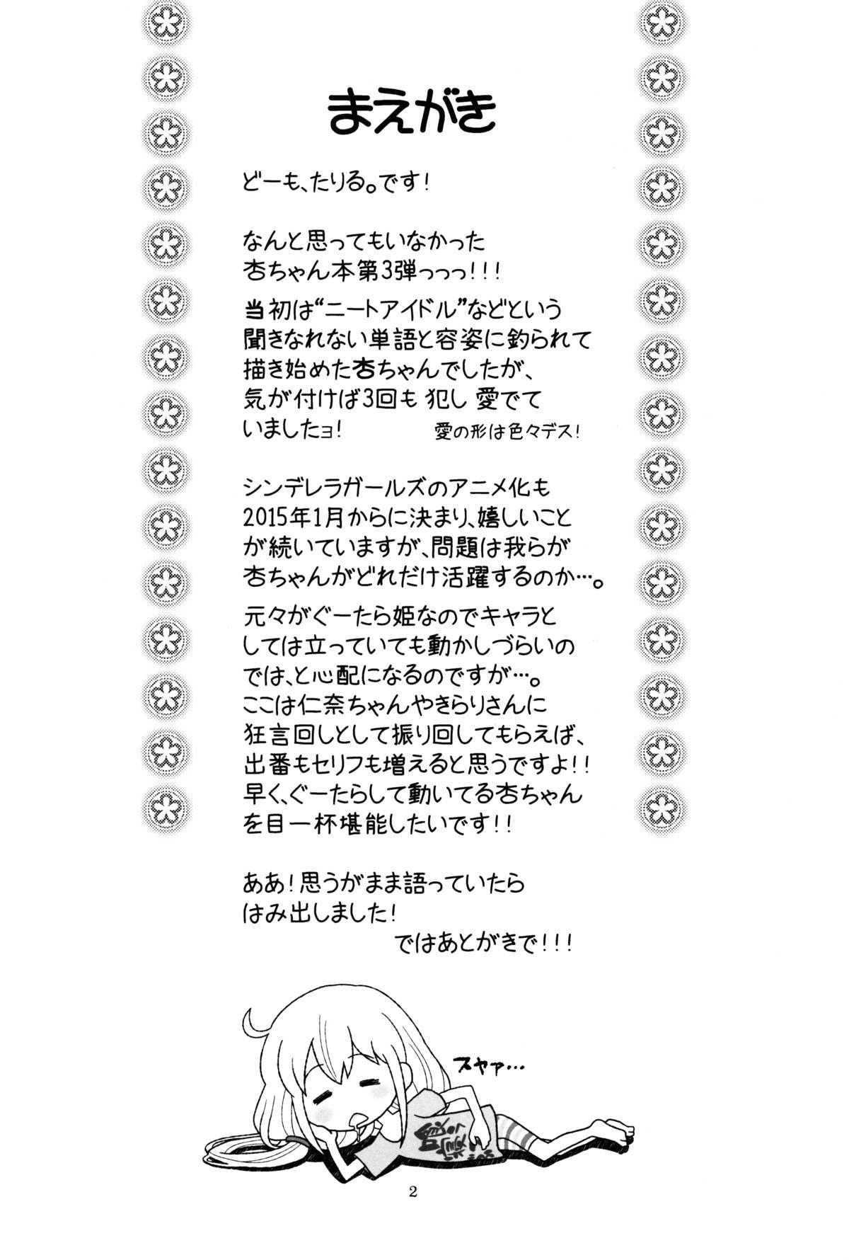 Hinnyuu Musume 30 2