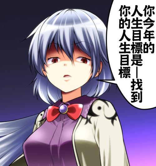 Meitei Suika wa Inran Kawaii FULL COLOR 17