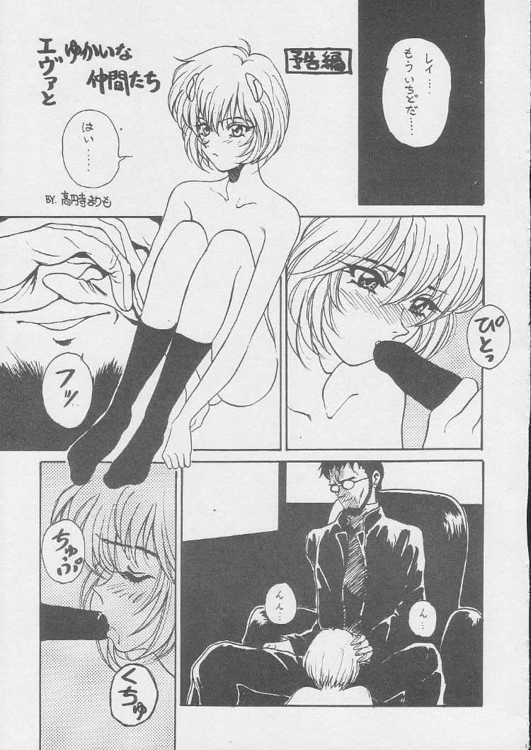 Ayanami Gehin 31