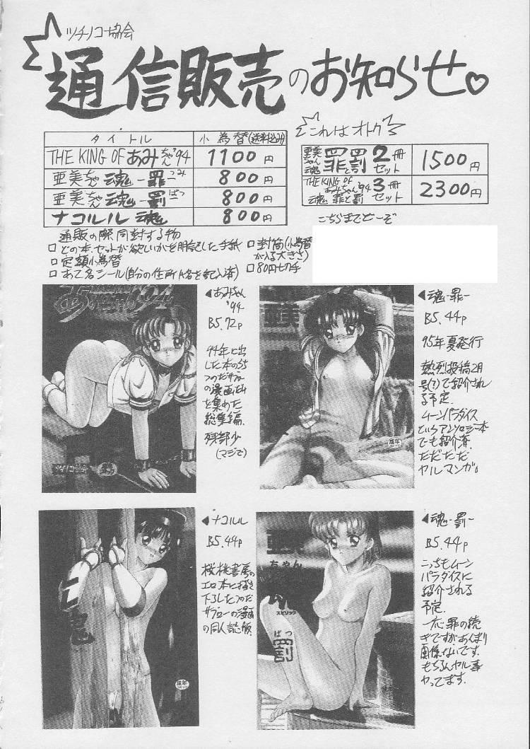 Ayanami Gehin 34