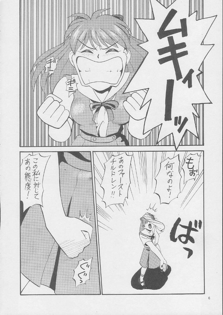 Ayanami Gehin 4