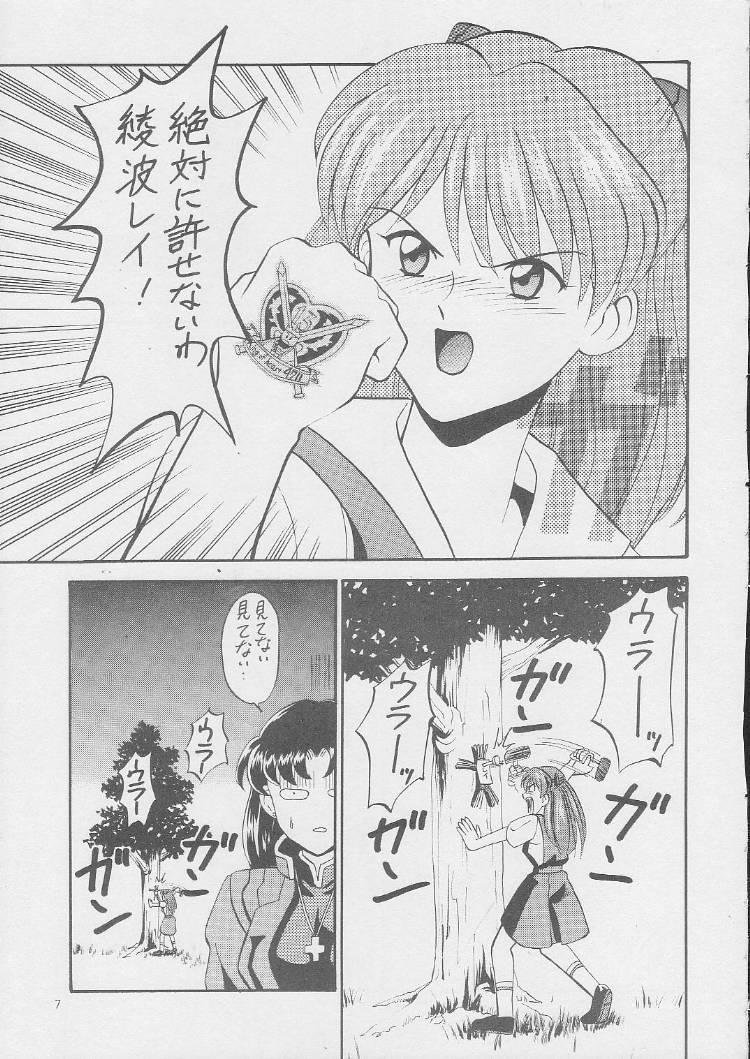 Ayanami Gehin 5