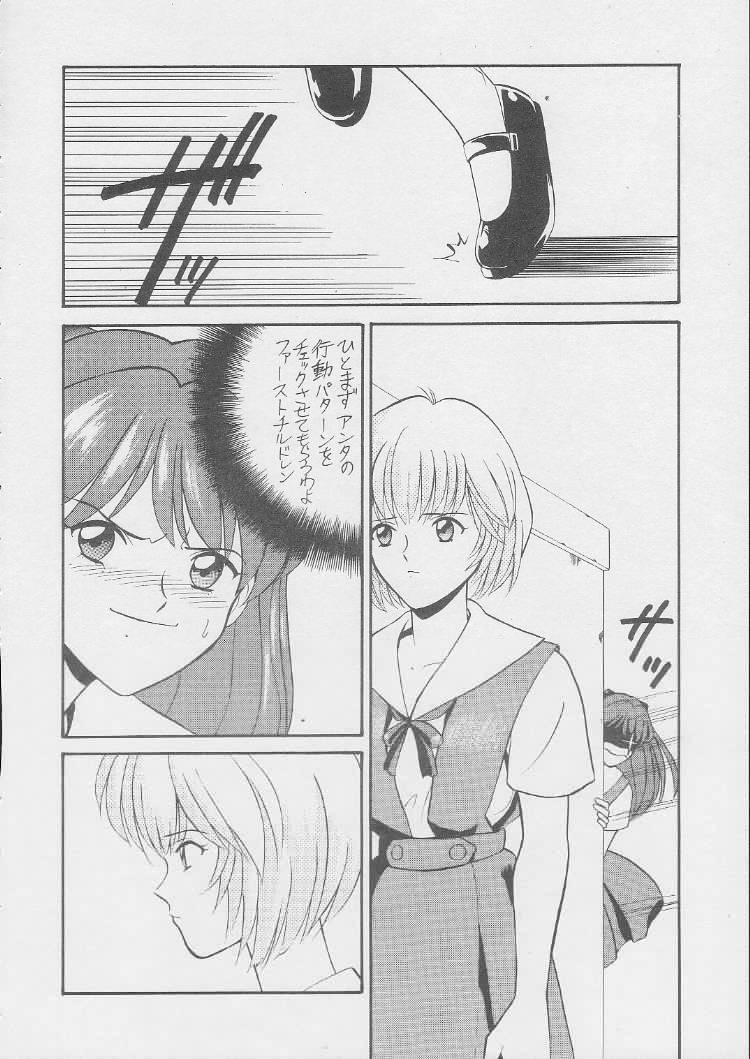 Ayanami Gehin 6