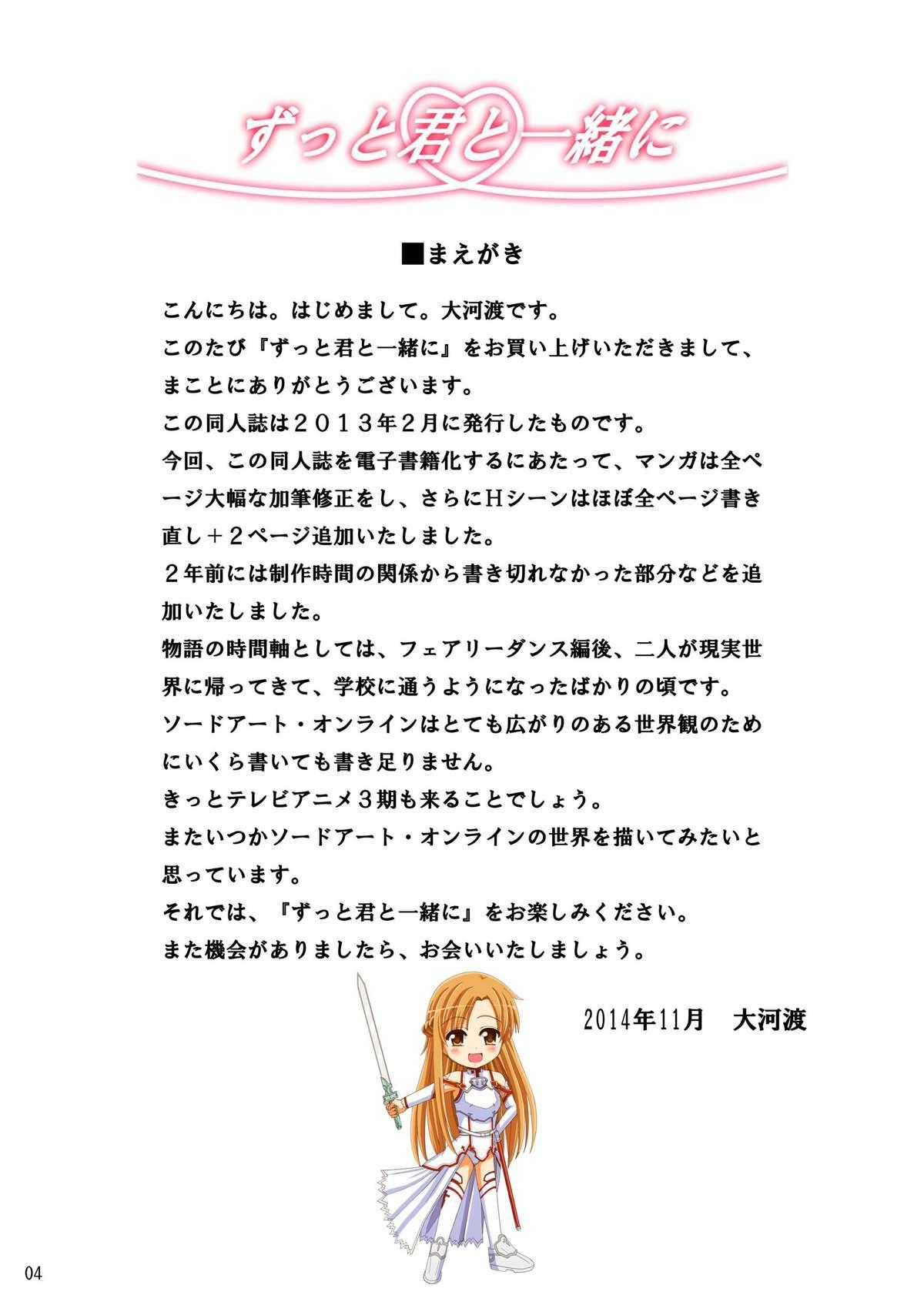 Zutto Kimi to Issho ni 3