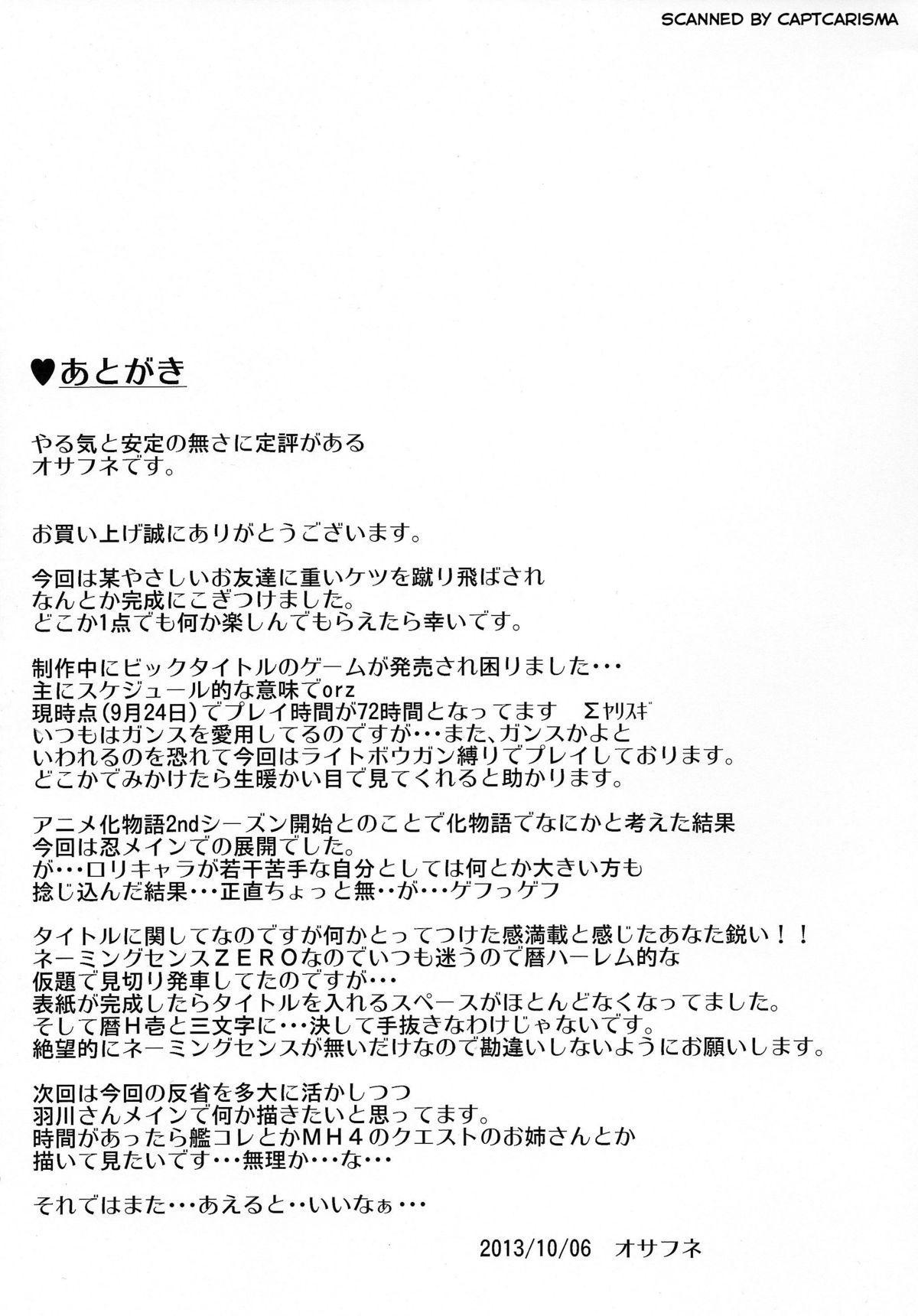 Koyomi H Ichi 19