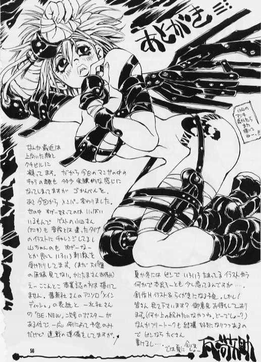 Nozui Shiokinin 38