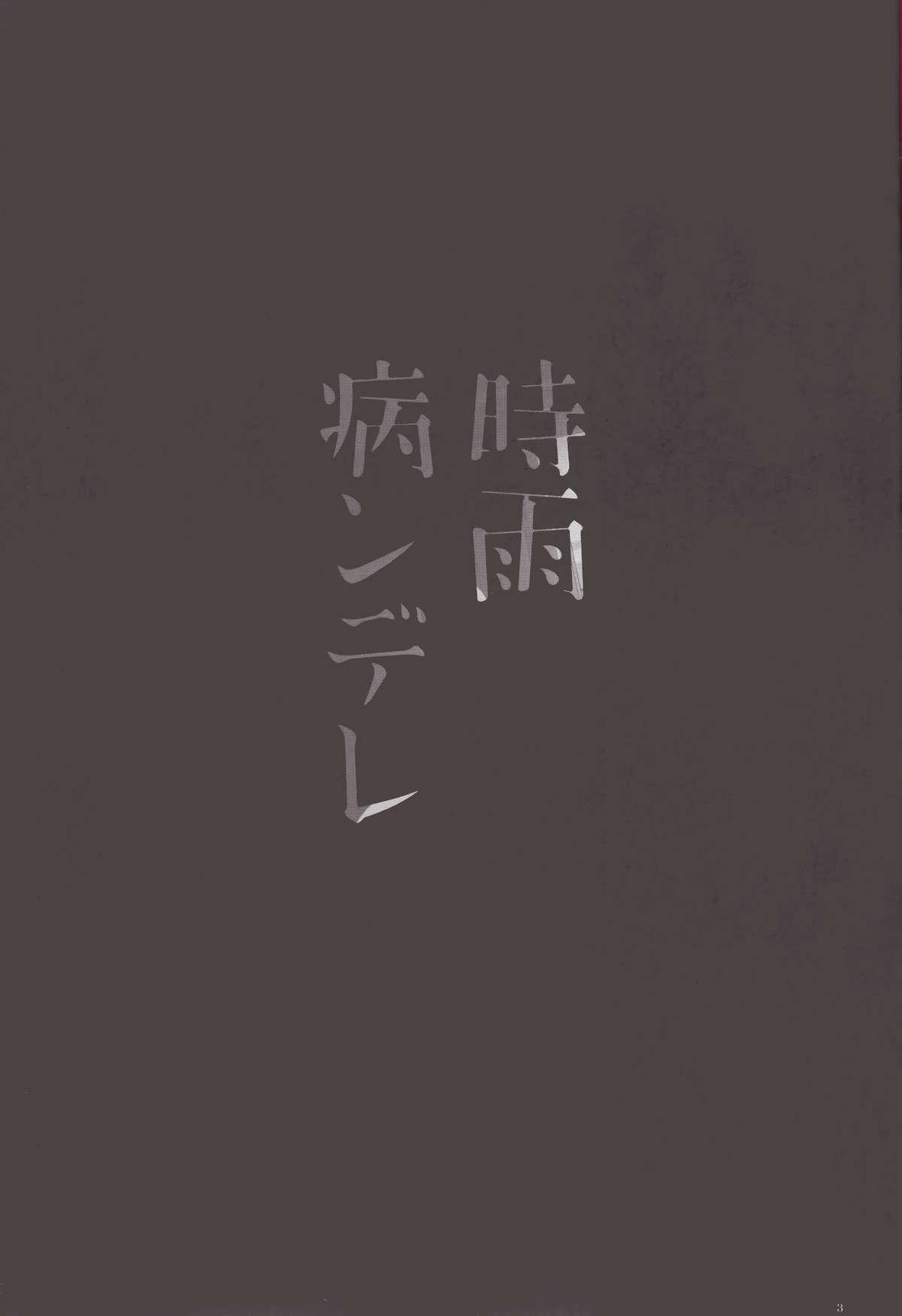 Shigure Yandere 3