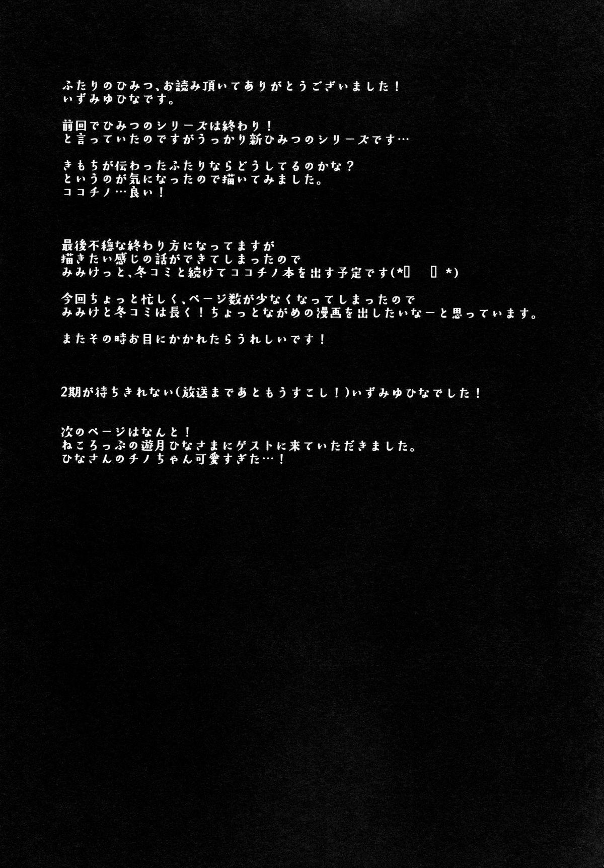Futari no Himitsu 13