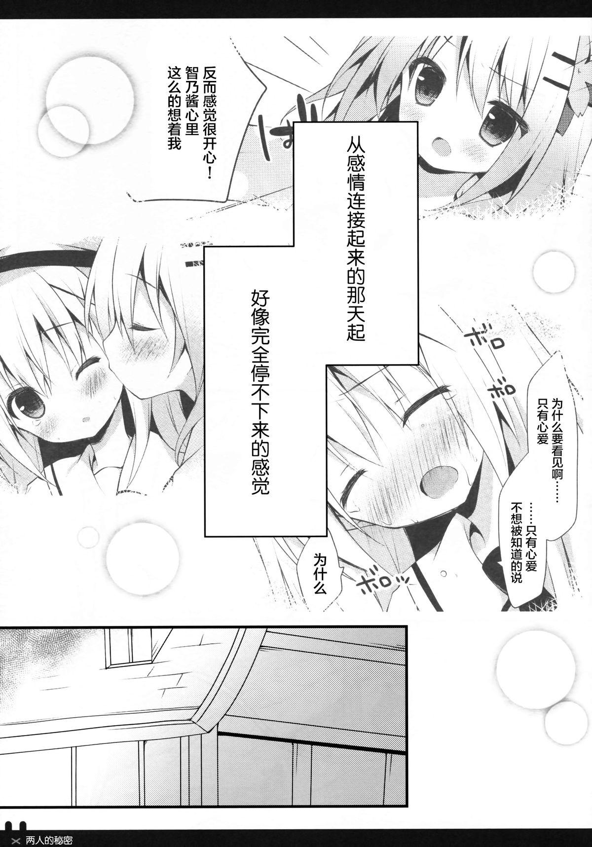 Futari no Himitsu 3