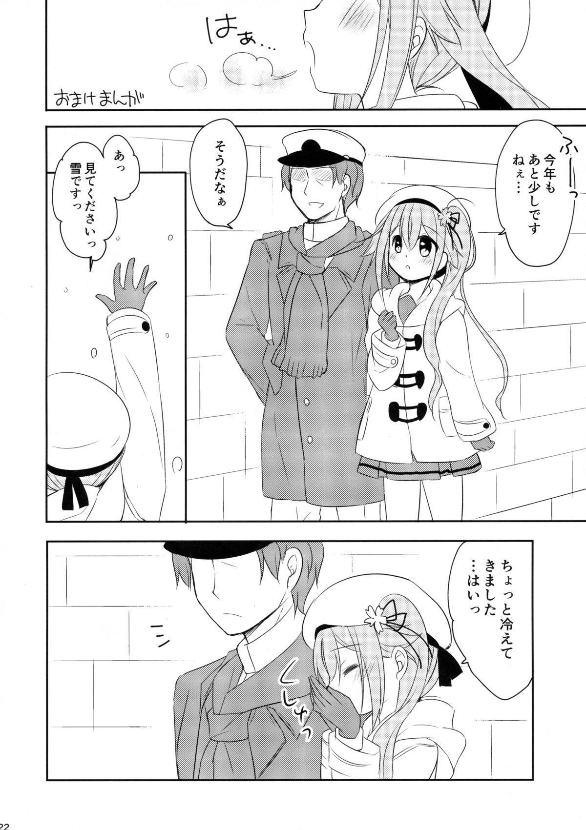 Shireikan, Osenaka Onagashi Itashimasu, Hai. 20