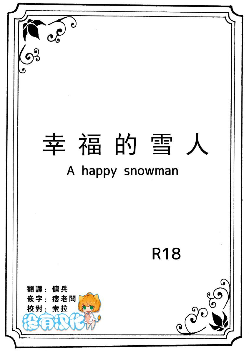 Shiawase na Yukidaruma - A happy snowman | 幸福的雪人 0