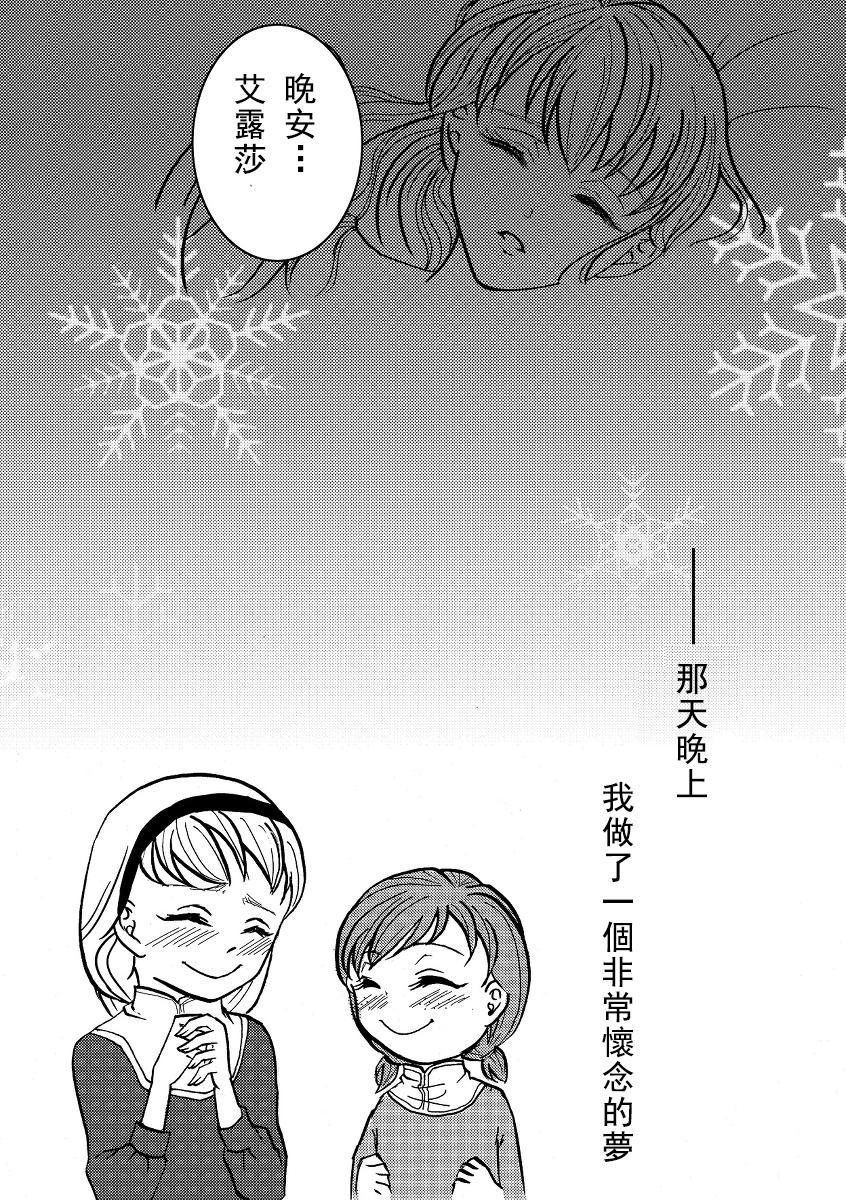 Shiawase na Yukidaruma - A happy snowman | 幸福的雪人 23