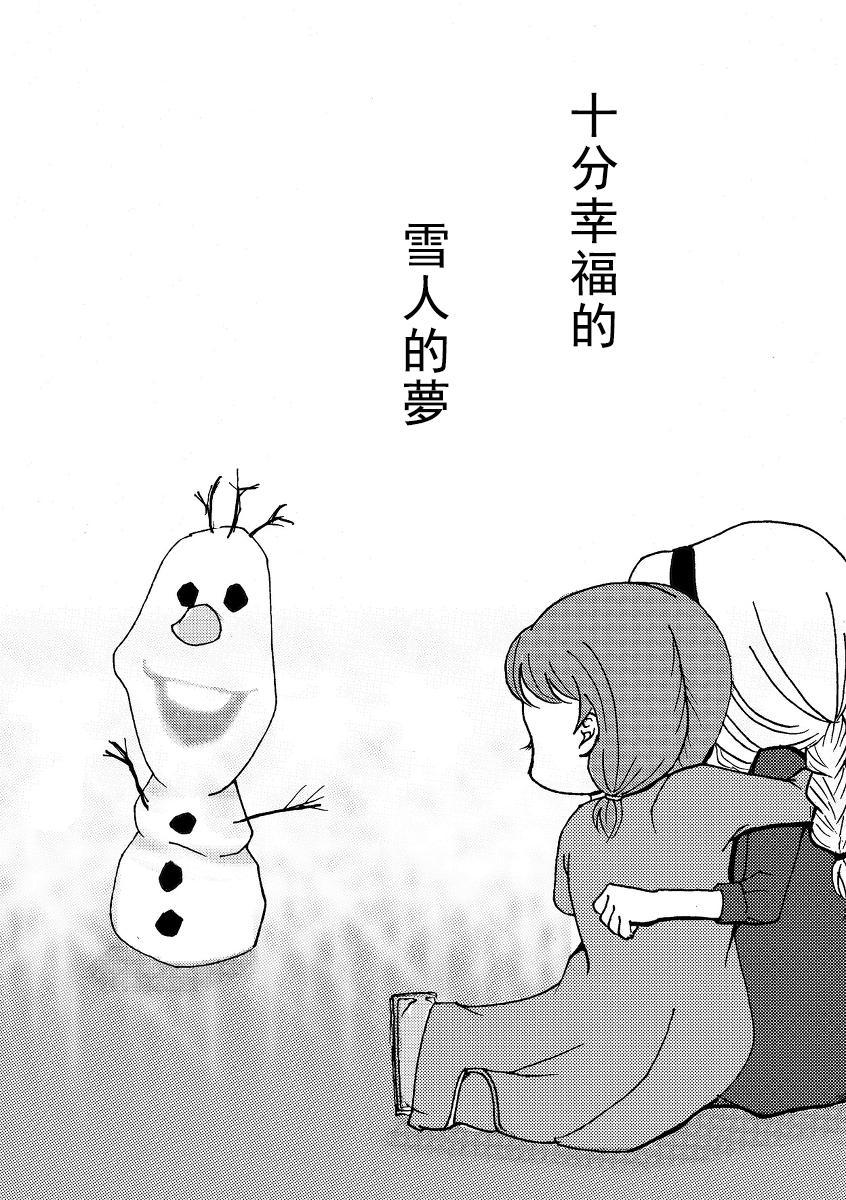 Shiawase na Yukidaruma - A happy snowman | 幸福的雪人 24