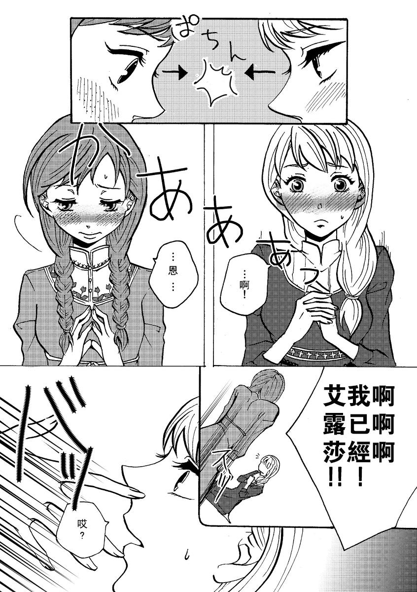 Shiawase na Yukidaruma - A happy snowman | 幸福的雪人 5