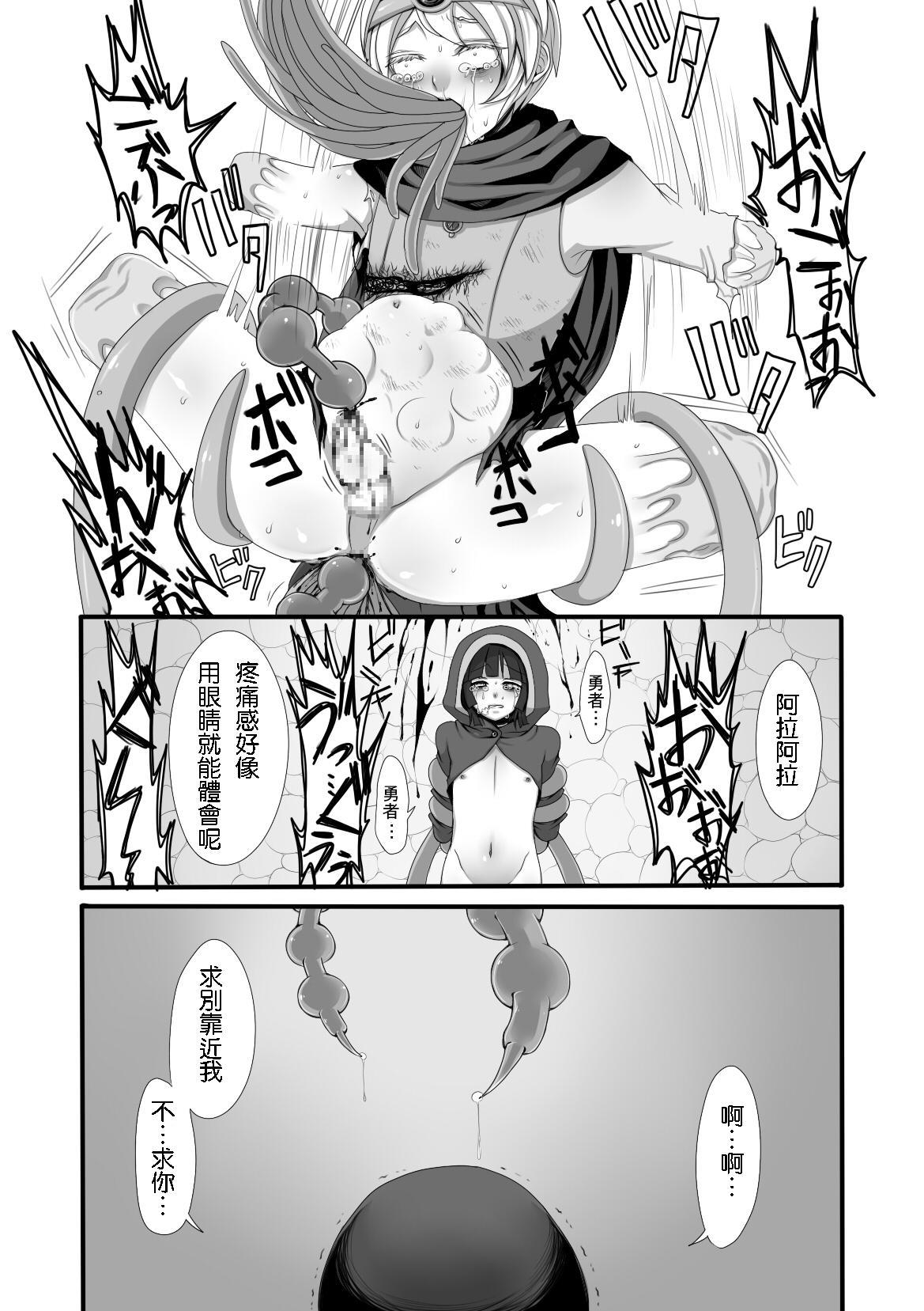 Shokushu to Yuusha to Mahoutsukai 24