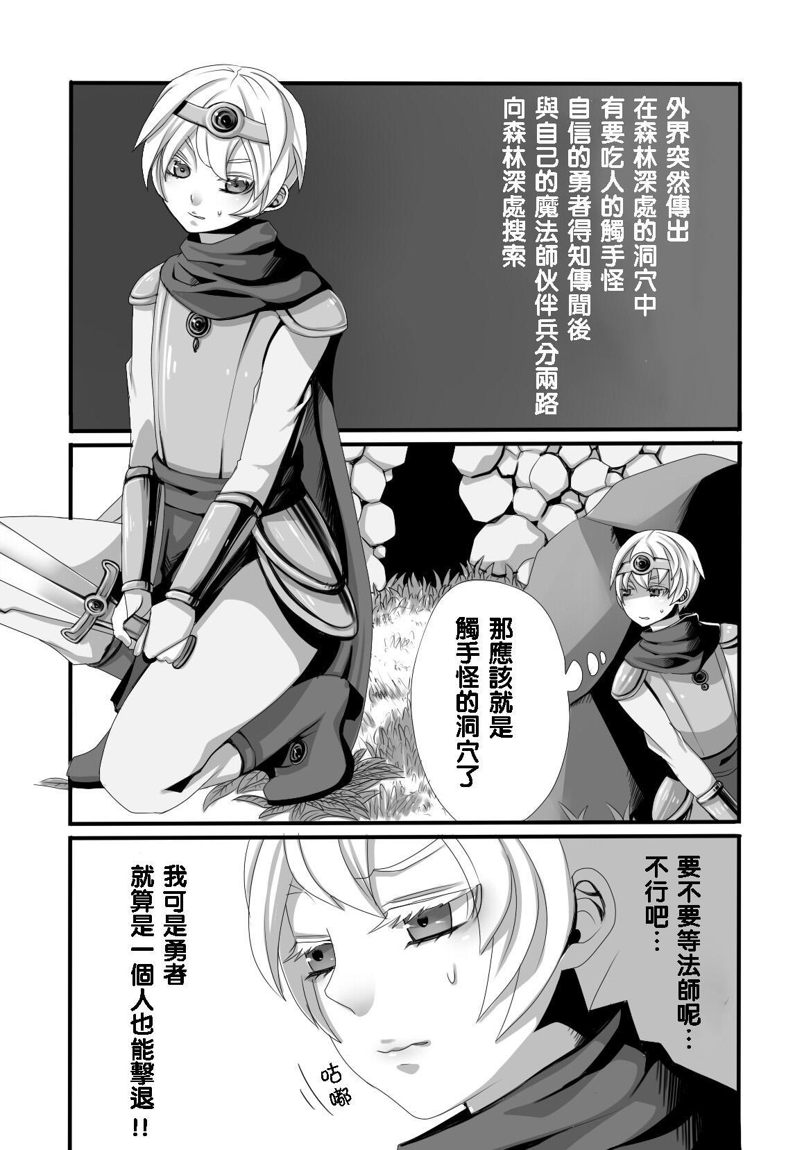 Shokushu to Yuusha to Mahoutsukai 2