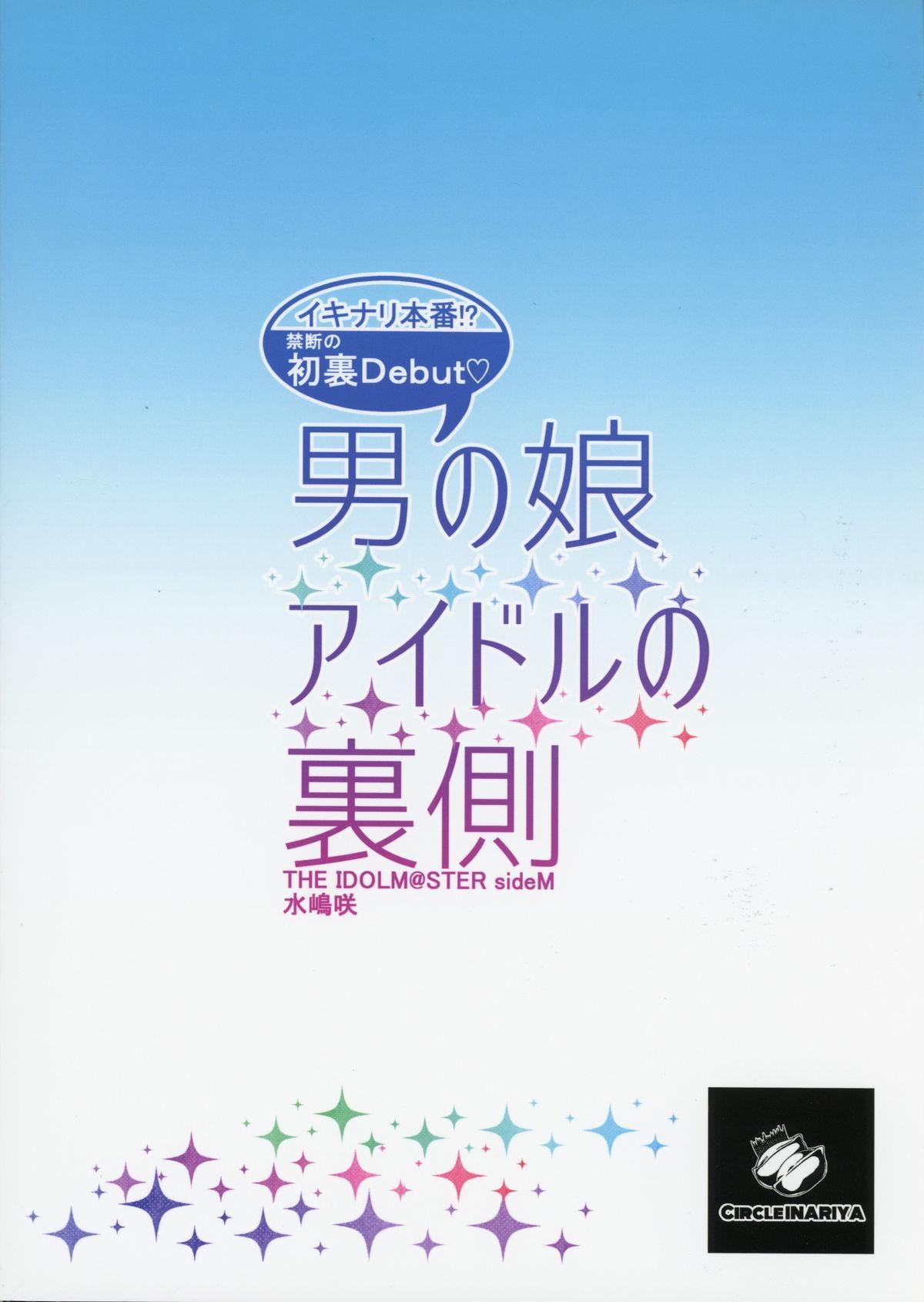 Otokonoko Idol no Uragawa 21