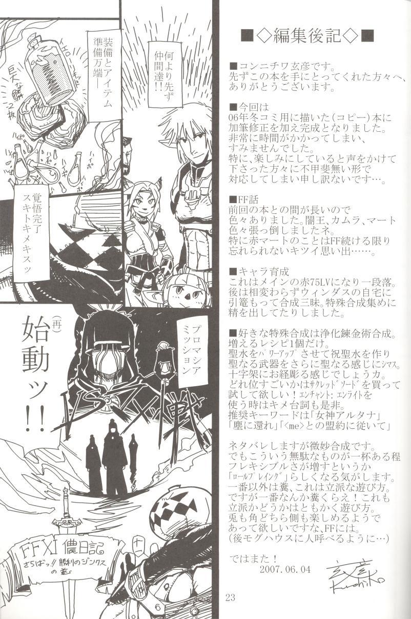 Kuroshiki Vol. 5 22