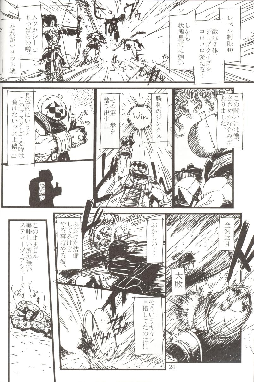 Kuroshiki Vol. 5 23