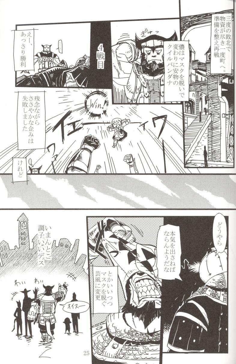 Kuroshiki Vol. 5 24