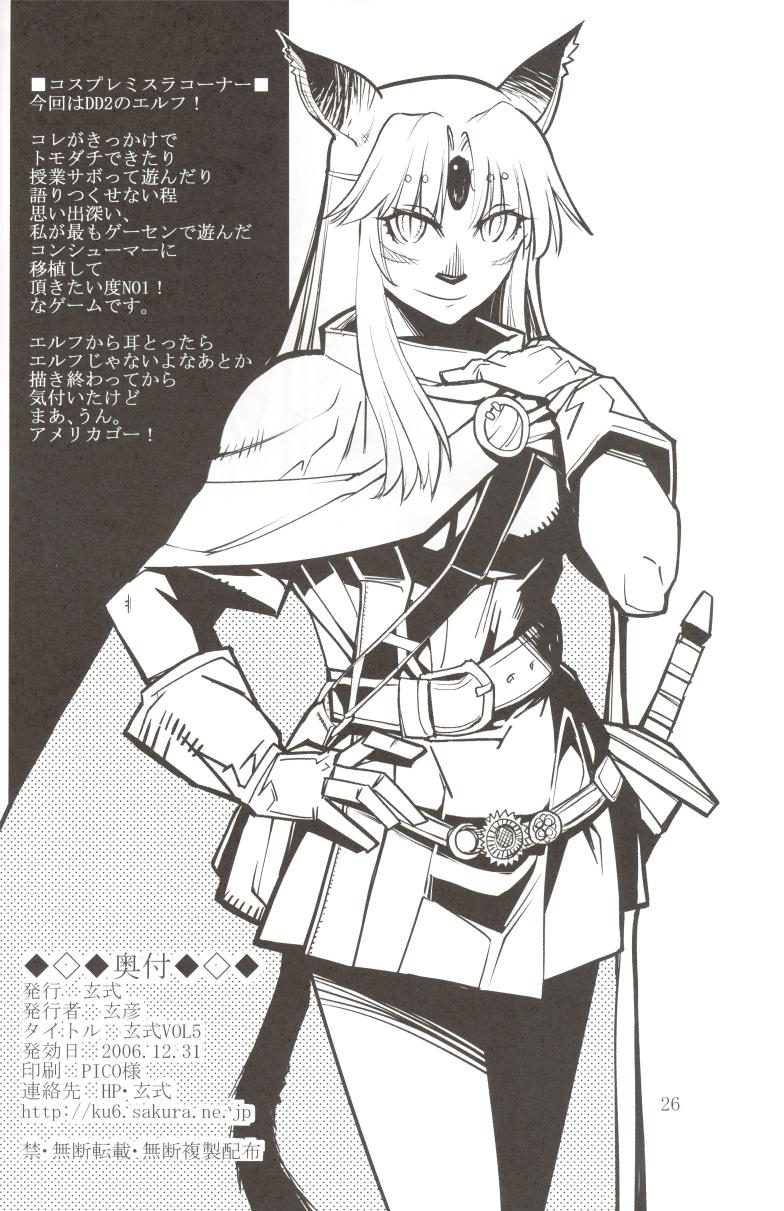 Kuroshiki Vol. 5 25