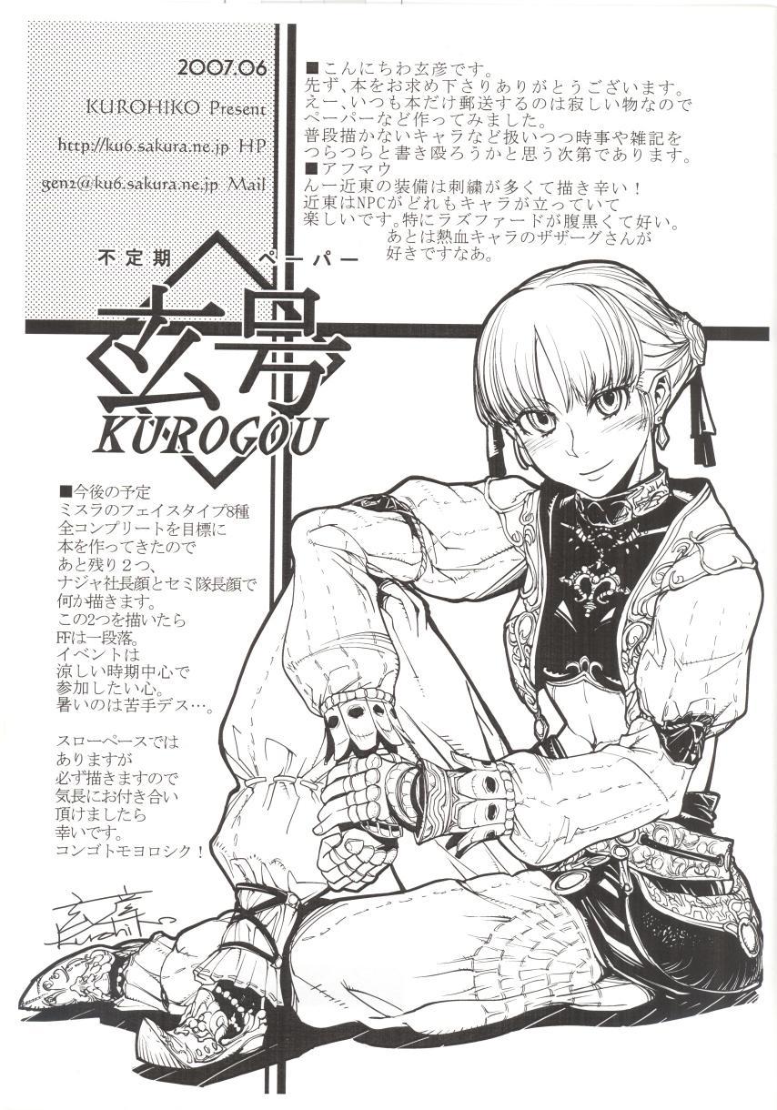 Kuroshiki Vol. 5 28