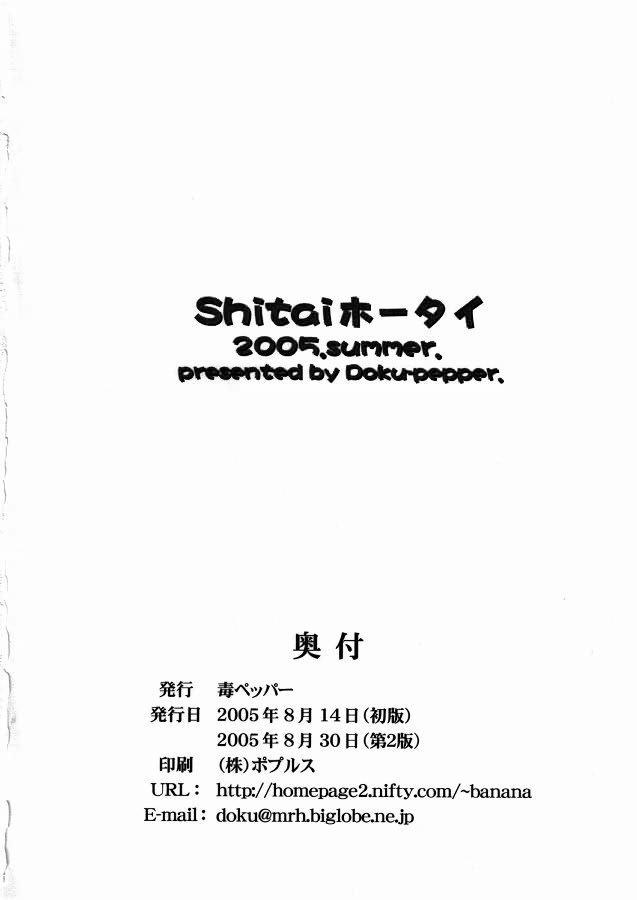 Shitaiホータイ 24