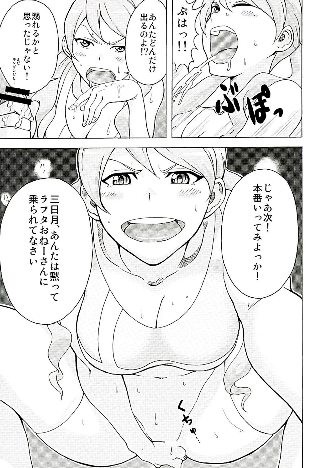 Tekkadan Fudeoroshi System 3