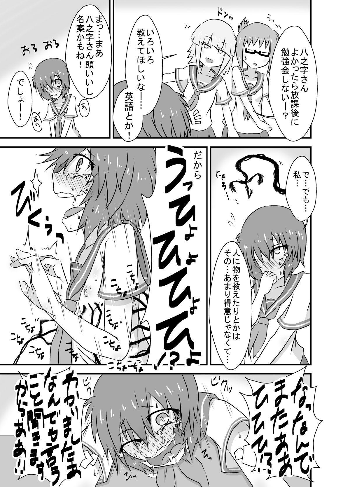 Kochokocho Okako-san! 3 15