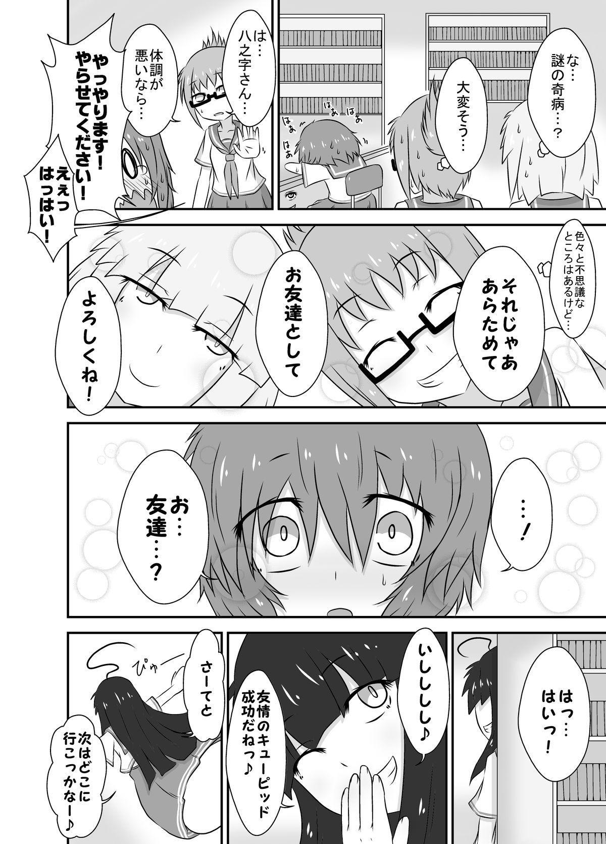 Kochokocho Okako-san! 3 16