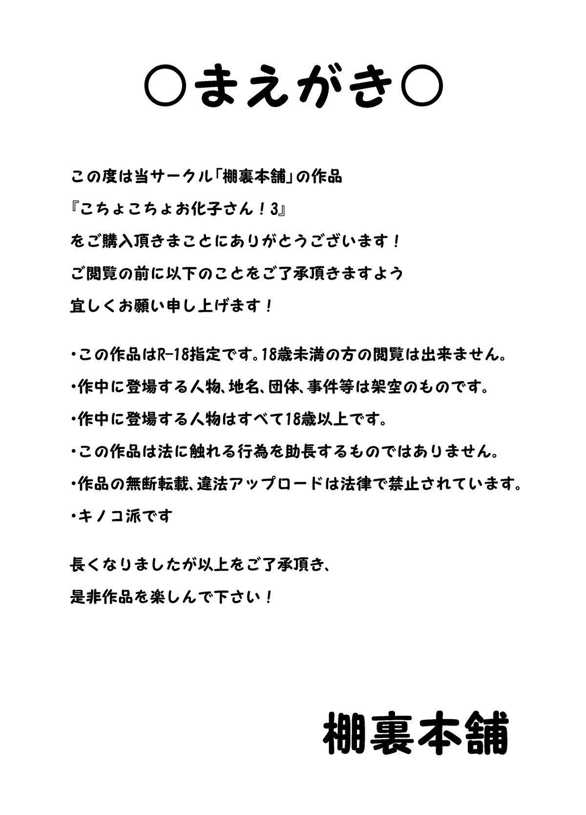 Kochokocho Okako-san! 3 1