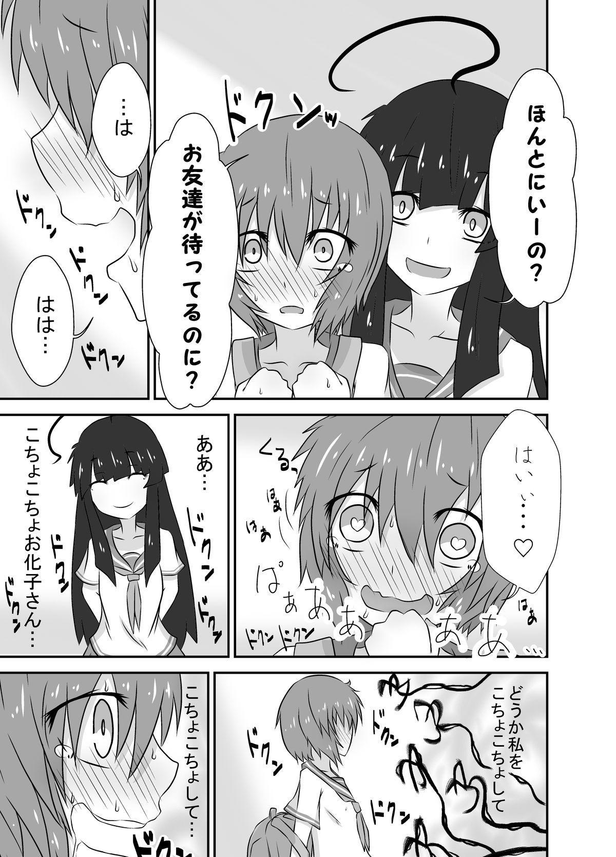 Kochokocho Okako-san! 3 20