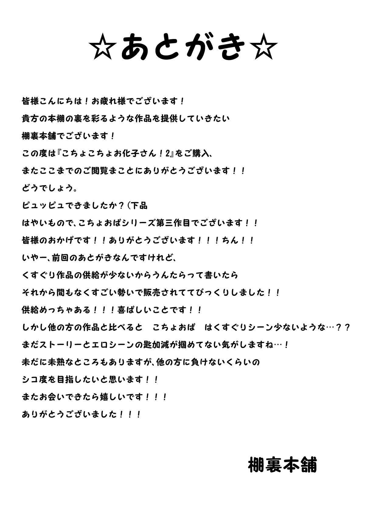 Kochokocho Okako-san! 3 28