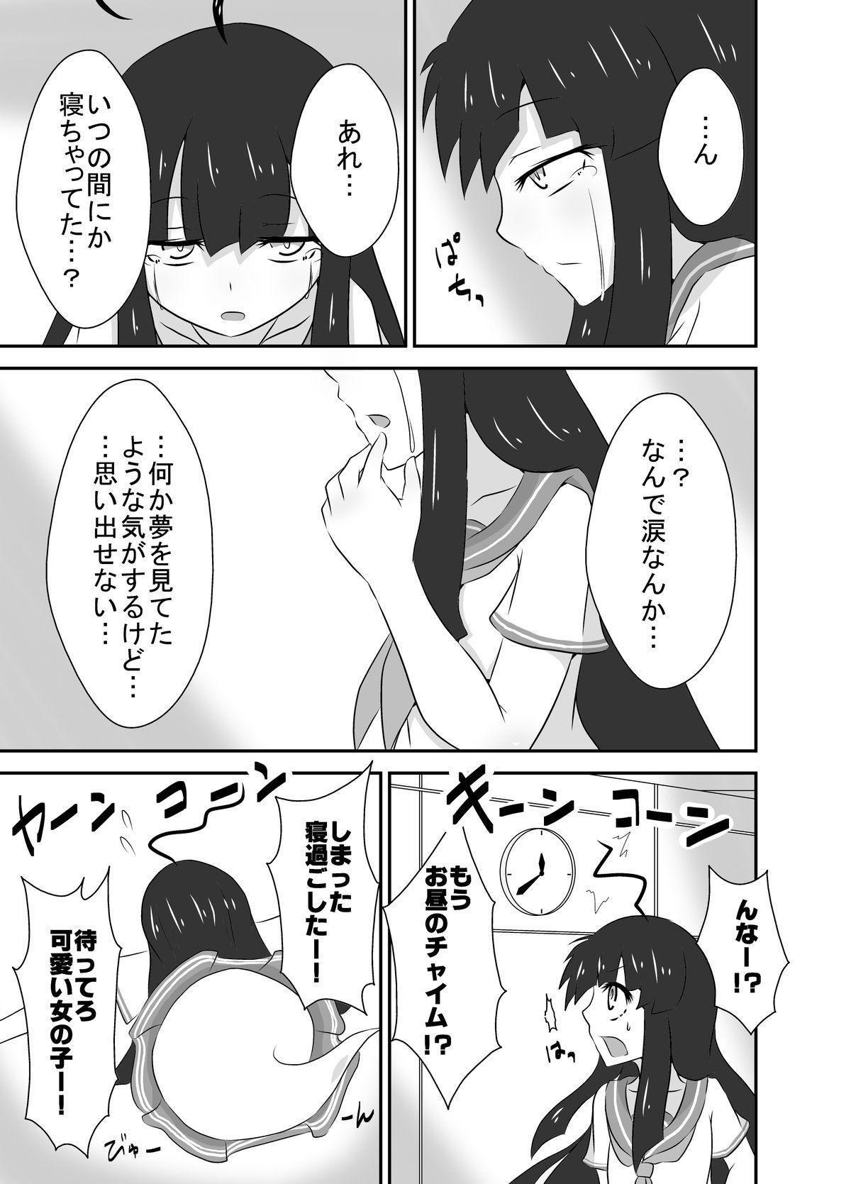 Kochokocho Okako-san! 3 3