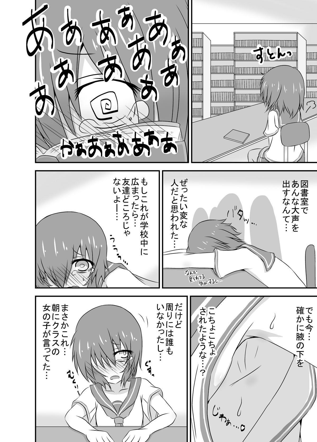 Kochokocho Okako-san! 3 6