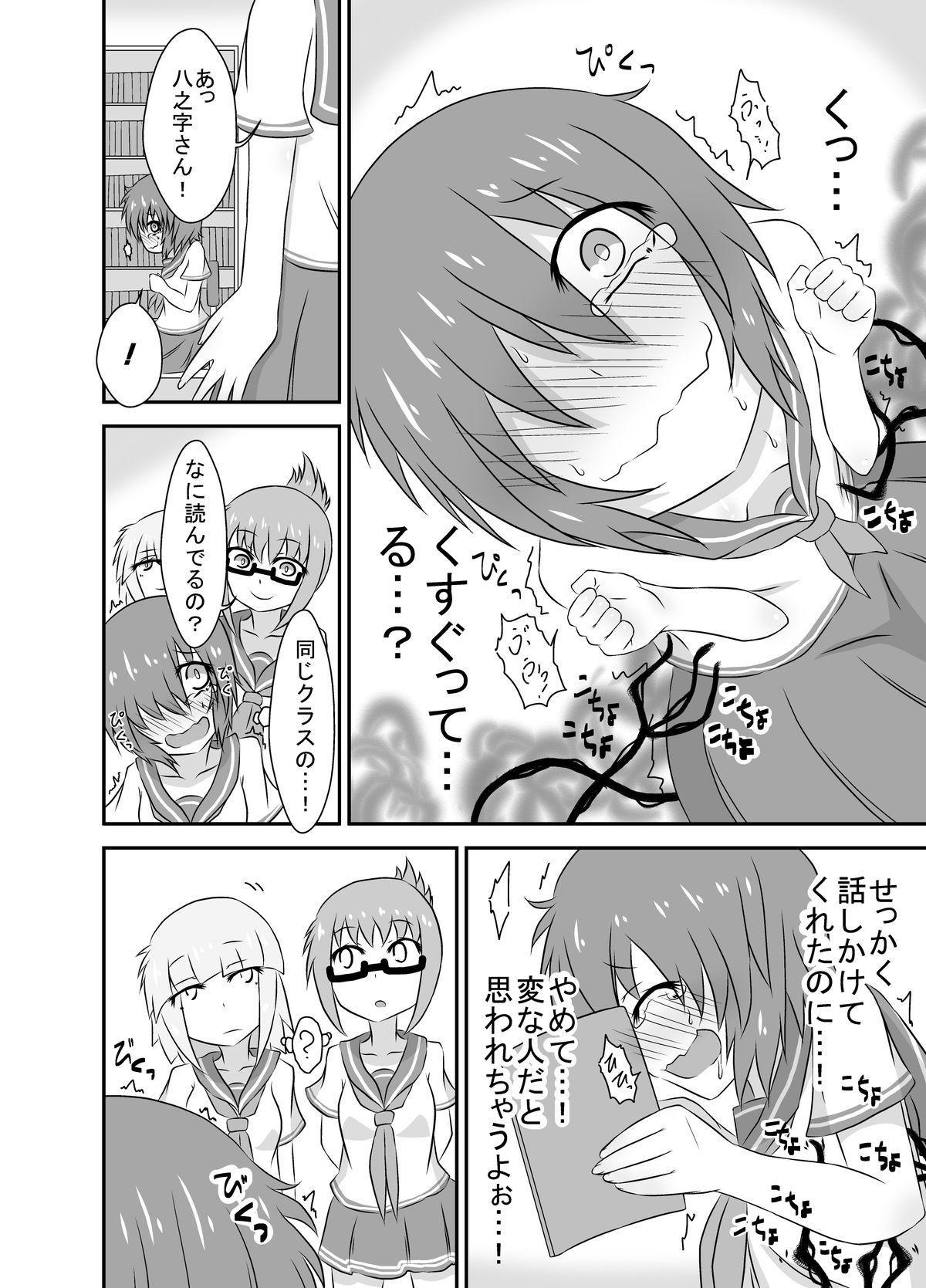 Kochokocho Okako-san! 3 8