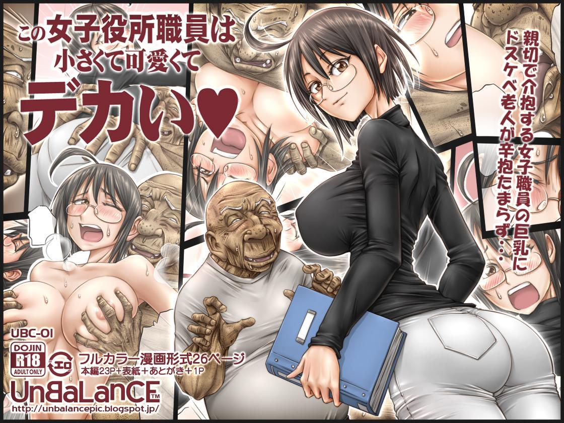 Kono Joshi Yakusho Shokuin wa Chiisakute Kawaikute Dekai 26