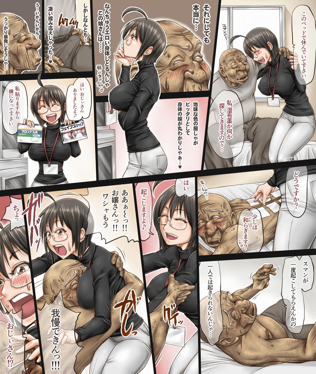 Kono Joshi Yakusho Shokuin wa Chiisakute Kawaikute Dekai 6
