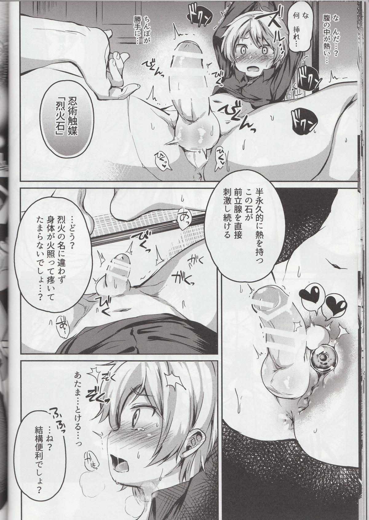 Shounen Ninja Koushoku Kitan 16