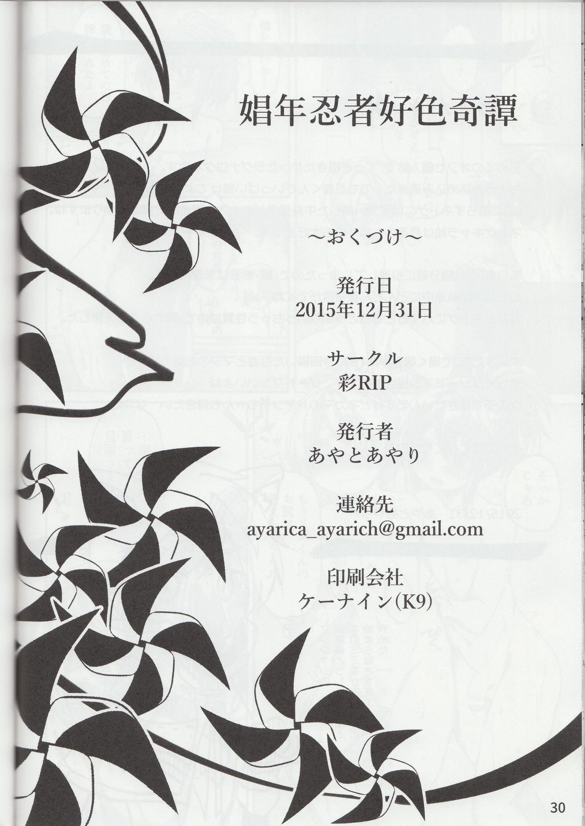 Shounen Ninja Koushoku Kitan 28
