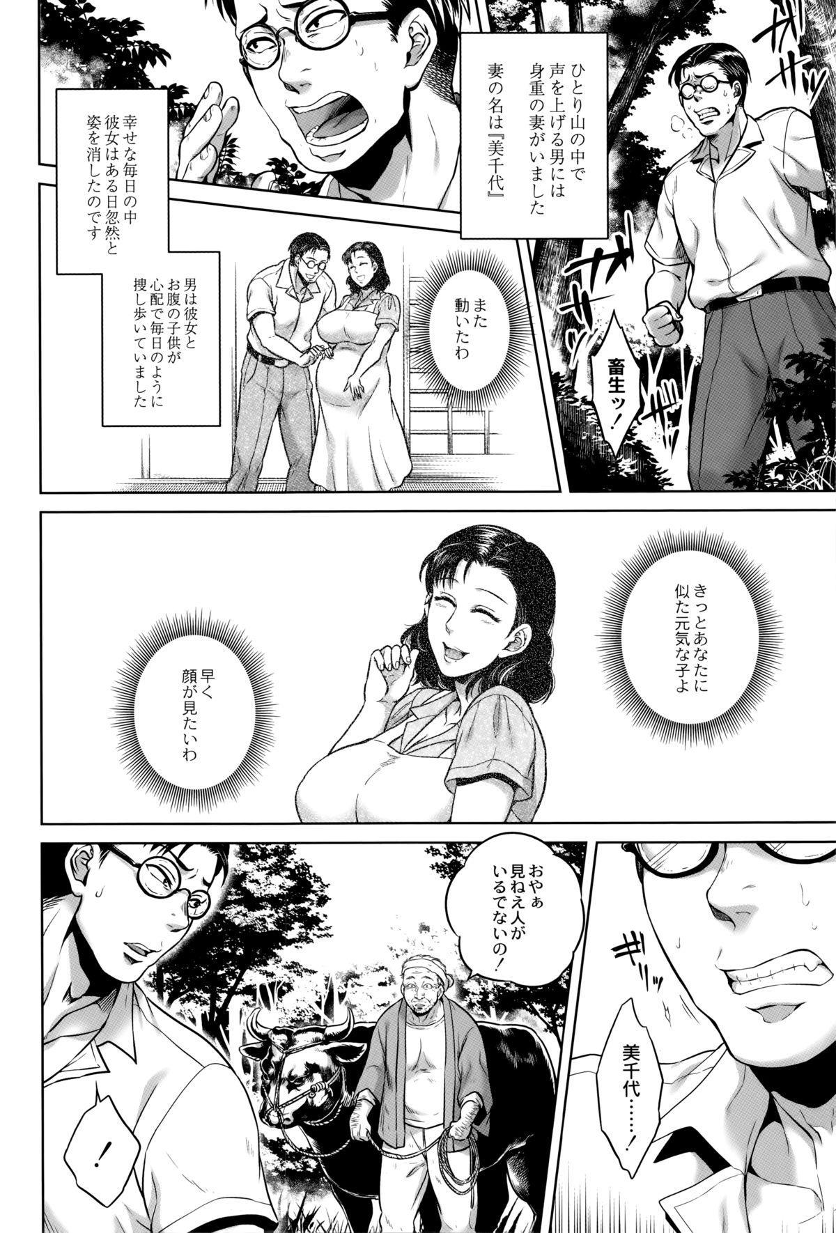 Hachishaku Hachiwa Keraku Meguri - Igyou Kaikitan 140