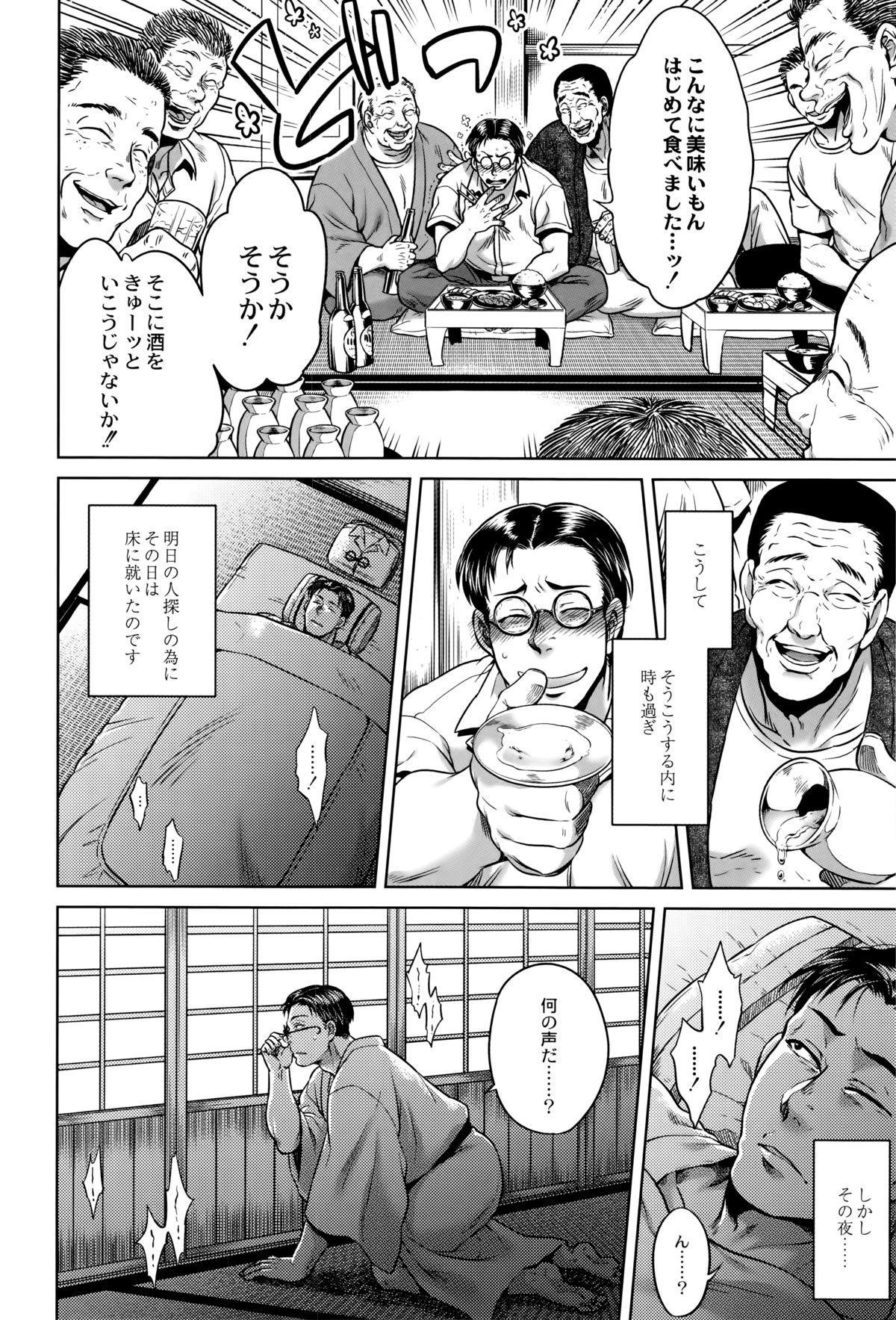 Hachishaku Hachiwa Keraku Meguri - Igyou Kaikitan 144