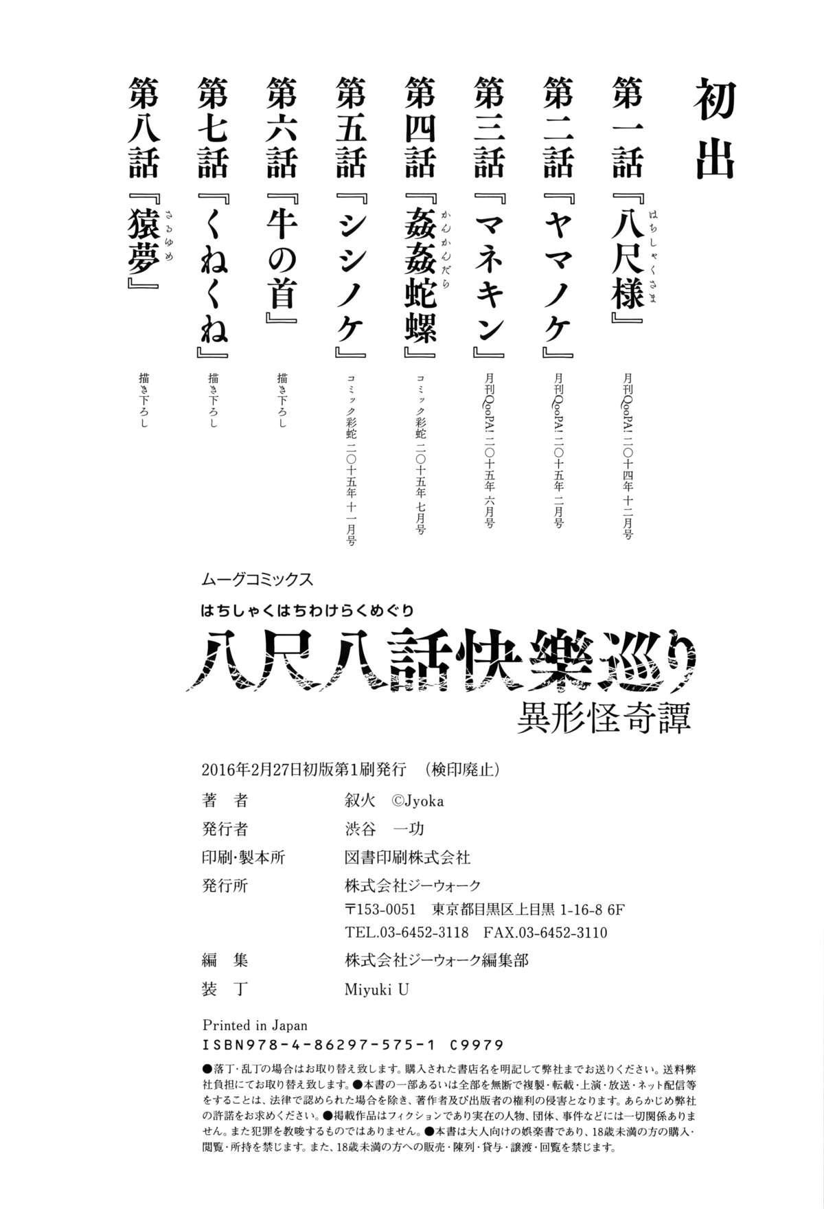Hachishaku Hachiwa Keraku Meguri - Igyou Kaikitan 214
