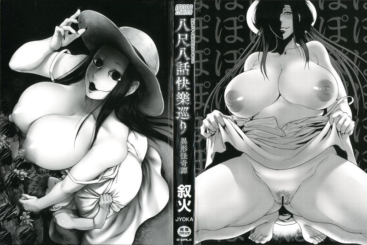 Hachishaku Hachiwa Keraku Meguri - Igyou Kaikitan 2