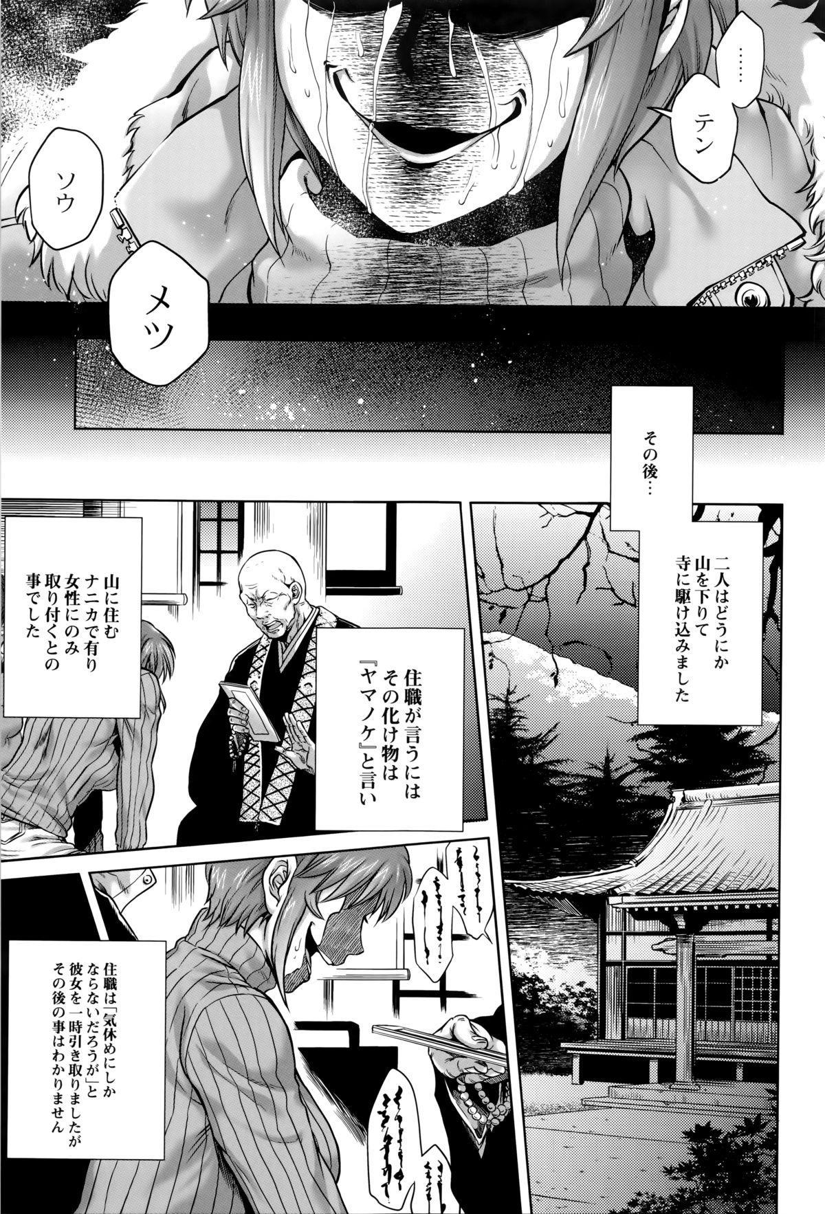 Hachishaku Hachiwa Keraku Meguri - Igyou Kaikitan 57