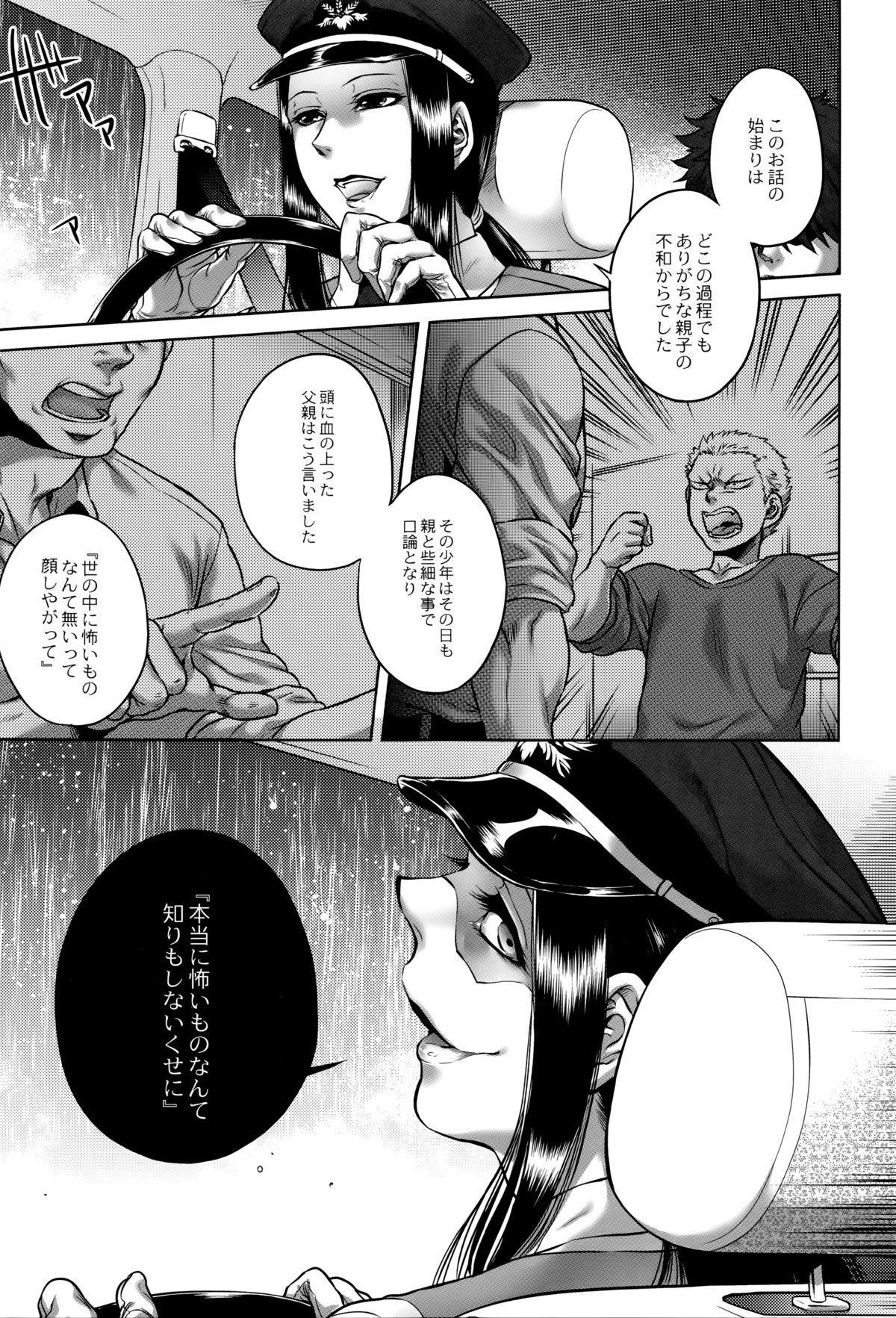 Hachishaku Hachiwa Keraku Meguri - Igyou Kaikitan 83