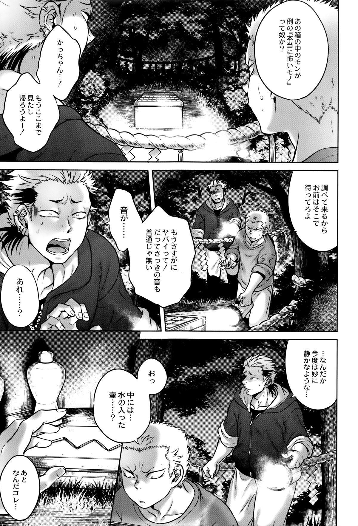 Hachishaku Hachiwa Keraku Meguri - Igyou Kaikitan 89