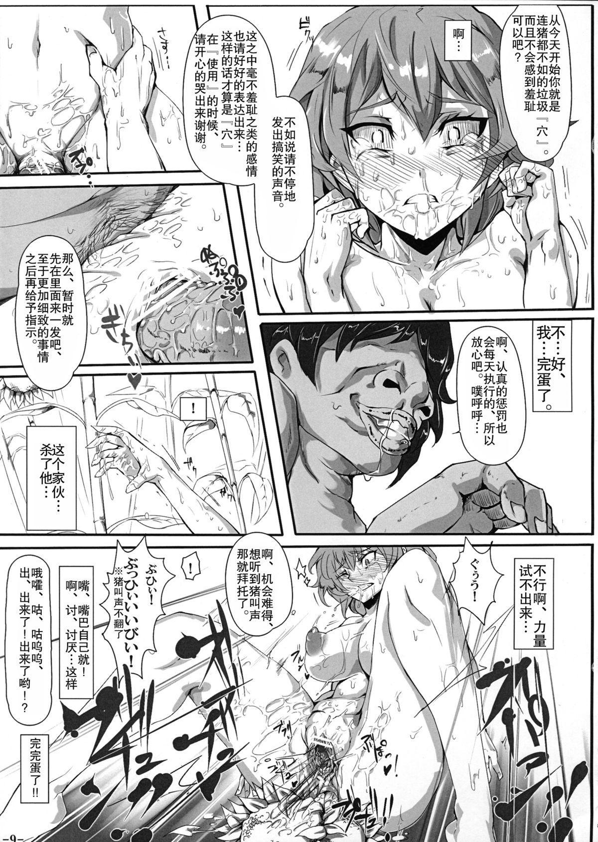 (Reitaisai 10) [Nyuu Koubou (Nyuu)] Saimin Nante Kakaranai!!! (Touhou Project)) [Chinese] [后悔的神官个人汉化] 10
