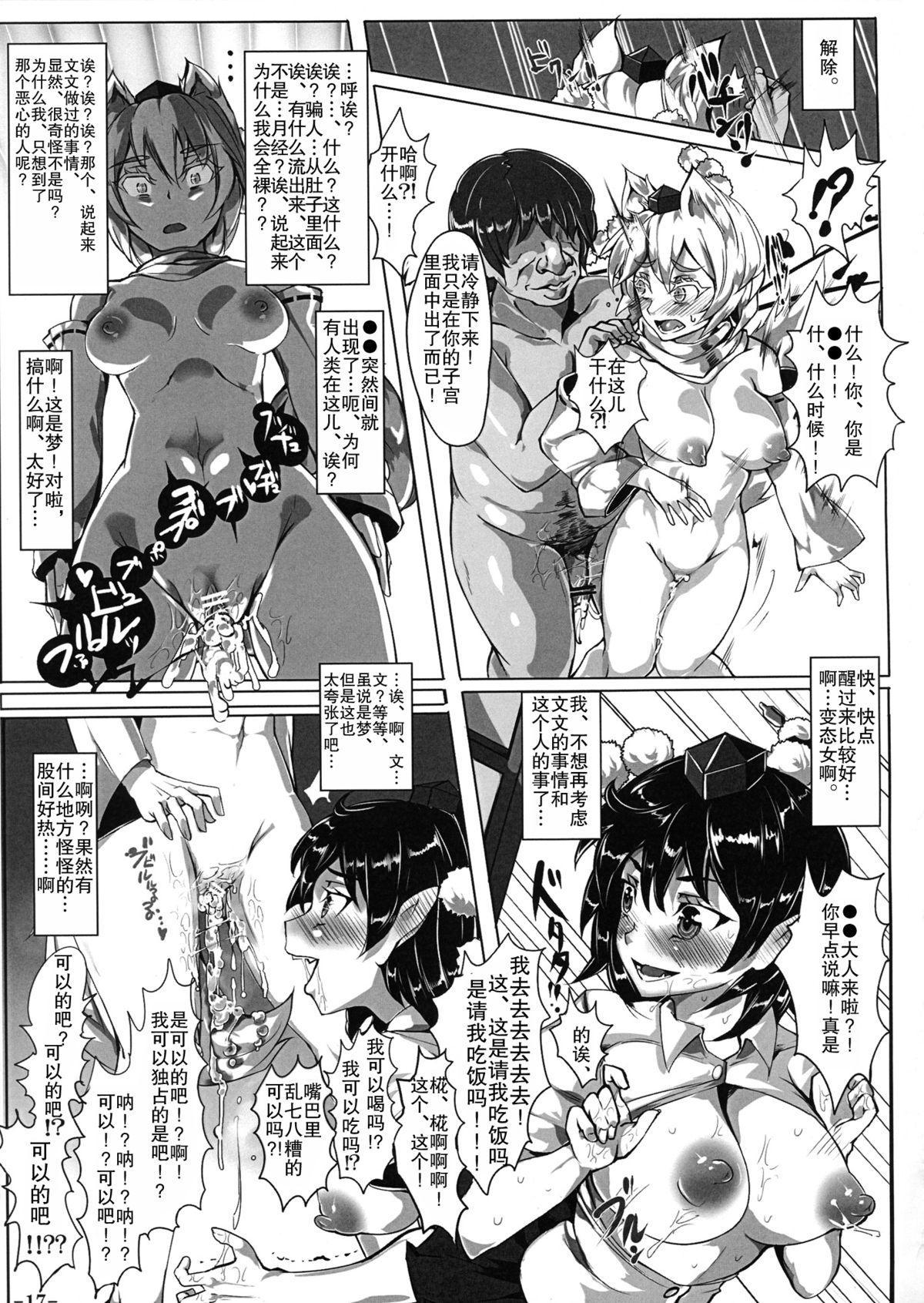 (Reitaisai 10) [Nyuu Koubou (Nyuu)] Saimin Nante Kakaranai!!! (Touhou Project)) [Chinese] [后悔的神官个人汉化] 18