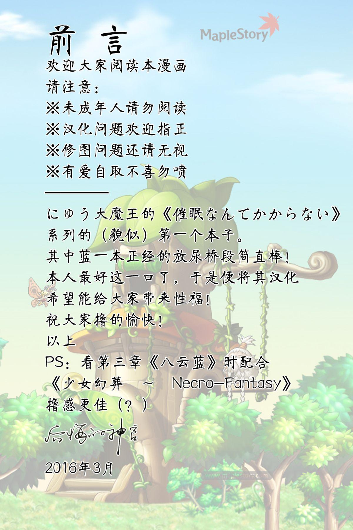 (Reitaisai 10) [Nyuu Koubou (Nyuu)] Saimin Nante Kakaranai!!! (Touhou Project)) [Chinese] [后悔的神官个人汉化] 1